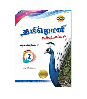 TamilOli Model Examination Papers - Primary 2