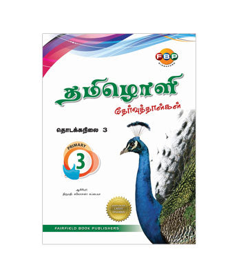TamilOli Model Examination Papers - Primary 3