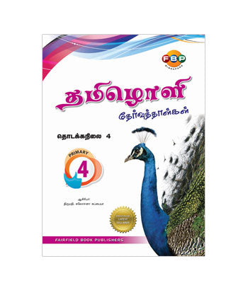 TamilOli Model Examination Papers - Primary 4