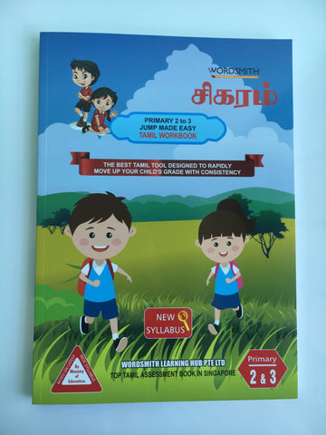 Sigaram Primary 2-3 Jump Made Easy