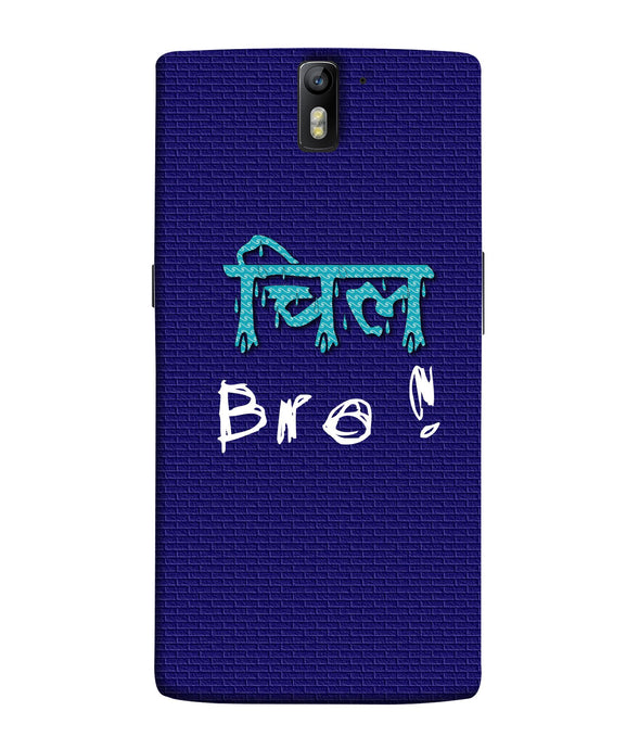 One Plus 1 Chill Bro Mobile Cover