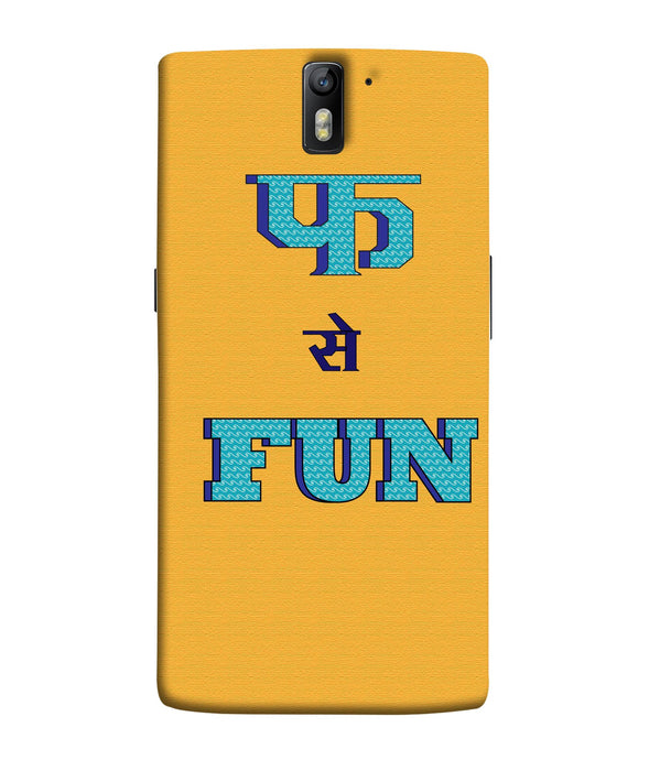 One Plus 1 Fun Mobile Cover