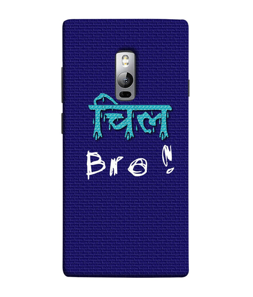 One Plus 2 Chill Bro Mobile Cover