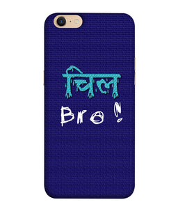 Oppo A57 Chill Bro mobile cover