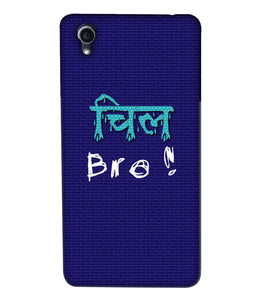 Oppo F1 Chill Bro Mobile Cover