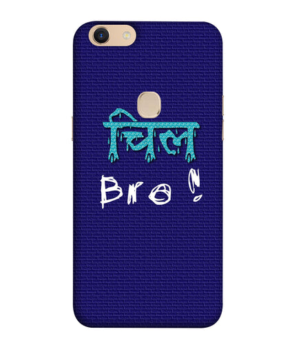 Oppo F5 Plus Chill Bro Mobile Cover