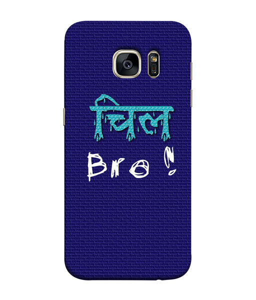 Samsung Galaxy S7 Chill Bro Mobile Cover