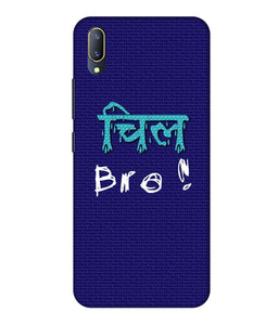 Vivo V11 Pro Chill Bro Mobile Cover