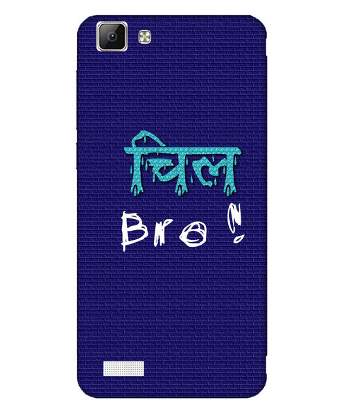 Vivo V1 Chill Bro Mobile Cover