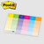 Post-it® Large Custom Printed Notes
