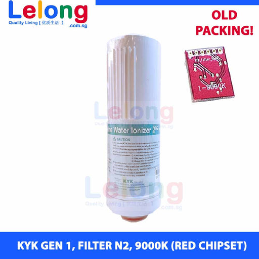 KYK GEN 1 ALKALINE IONIZER - REPLACEMENT CARTRIDGE  FILTER N2 FILTER 2  [RED Chipset 9000K]