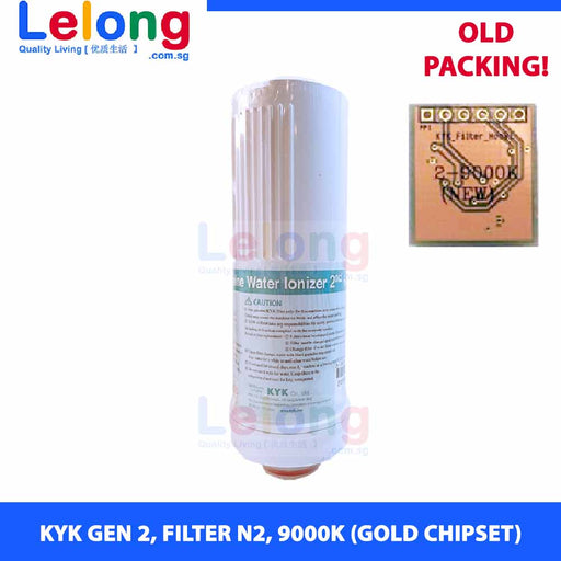 KYK GEN 2 ALKALINE IONIZER - REPLACEMENT CARTRIDGE  FILTER N2, FILTER 2  [GOLD Chipset 9000K]