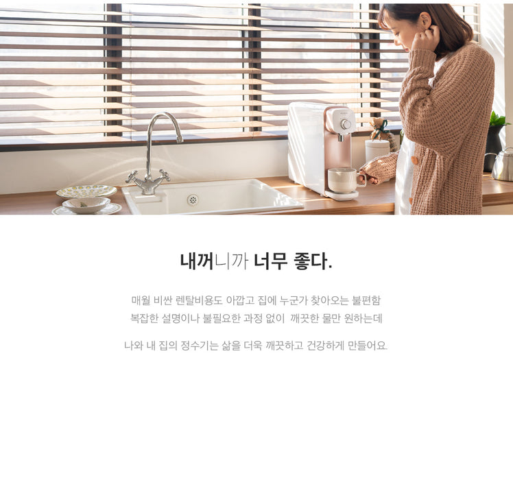 Korea Picogram Pureal Tankless Instant Hot & Ambient Water Purifier Water Dispenser Elegant, Rose Gold, Super Slim & Compact design