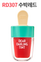 [ETUDE HOUSE] Dear Darling Water Gel Tint Ice Cream - 4.5g - kmade cosméticos coreanos