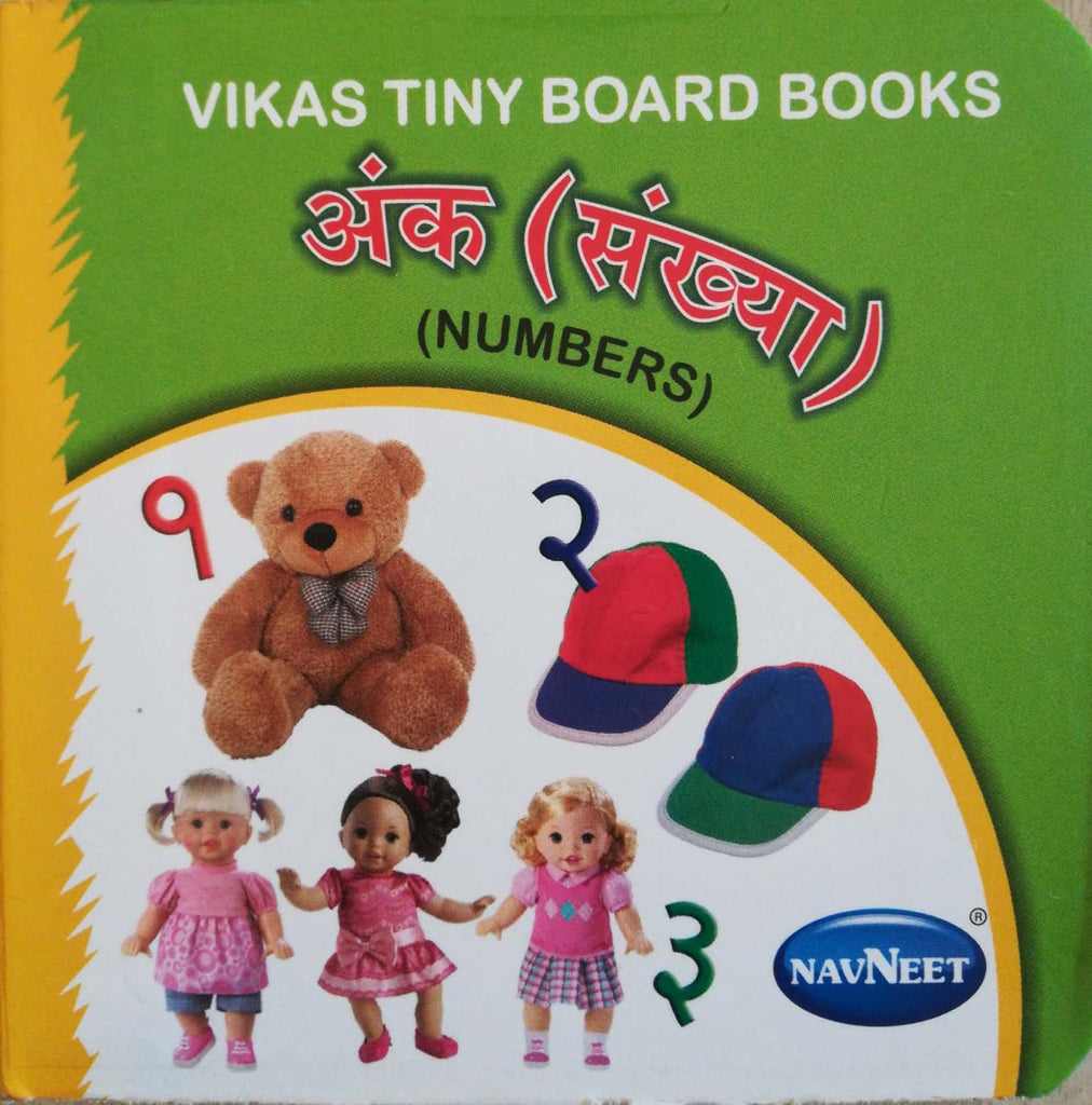 Vikas Tiny Board Books- Numbers