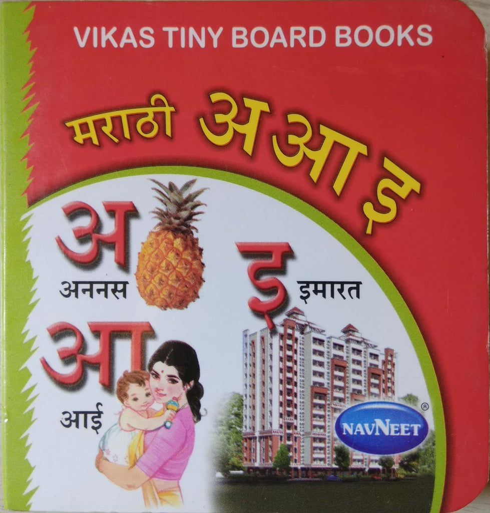 Vikas Tiny Board Books- Marathi