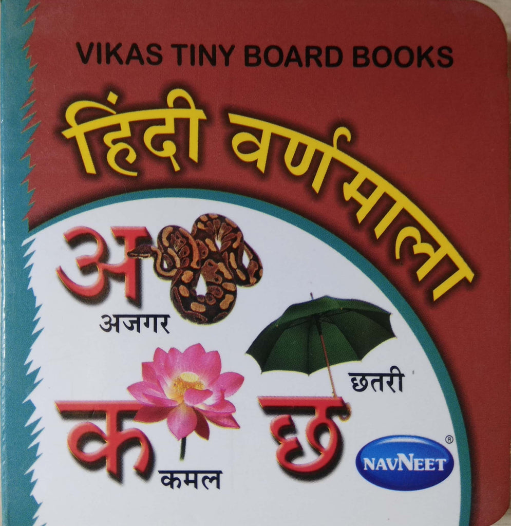 Hindi Varnamala Book