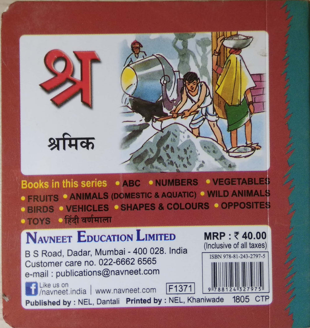 Hindi Varnamala Book By Vikas Tiny Board Books (Navneet)