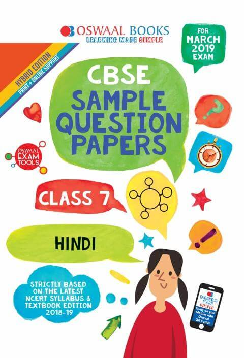 Oswaal CBSE Sample Question Papers Class 7 Hindi