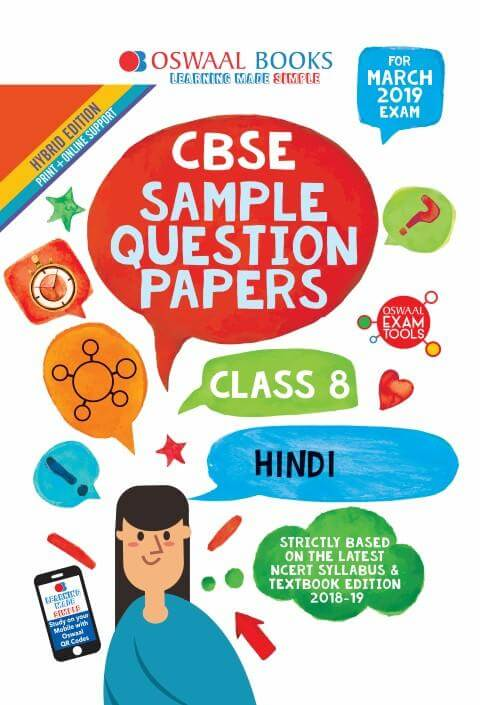 Oswaal CBSE Sample Question Papers Class 8 Hindi