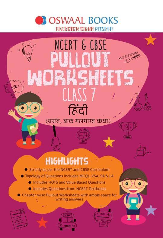 Oswaal NCERT & CBSE Pullout Worksheet Class 7 Hindi