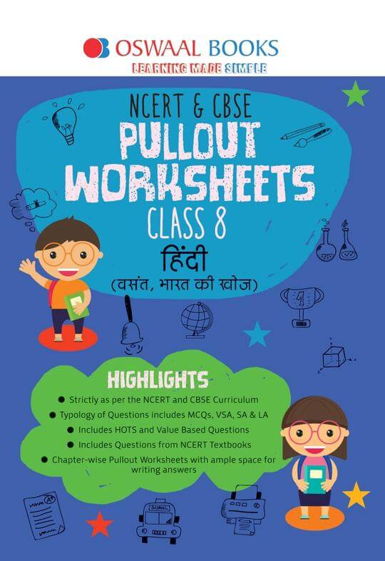 Oswaal NCERT & CBSE Pullout Worksheet Class 8 Hindi