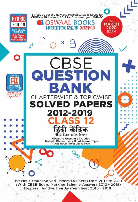 Oswaal CBSE Question Bank Class 12 Hindi Core Chapterwise & Topicwise