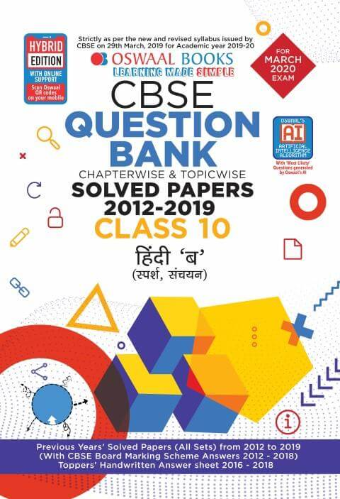 Oswaal CBSE Question Bank Class 10 Hindi B