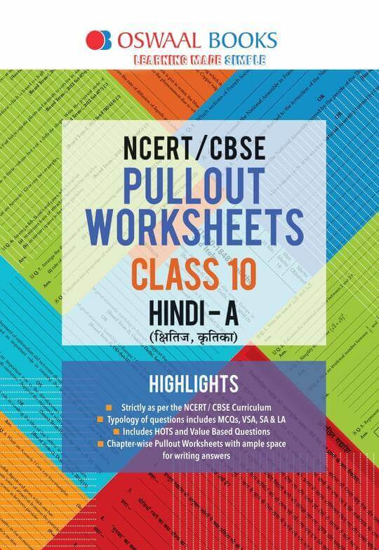 Oswaal CBSE Pullout Worksheet Class 10 Hindi A