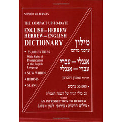 Zilberman's Eng/Heb Dictionary (Sec 1-5)