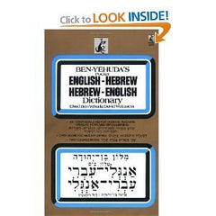 English/Hebrew Dictionary- (Do Not Reorder if you already have it)