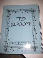 Our Songs Yiddish Songbook Do Not Reorder If You Already Have It
