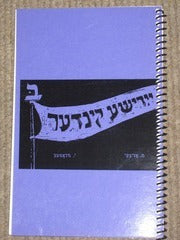 YIddishe Kinder Part 2 Text