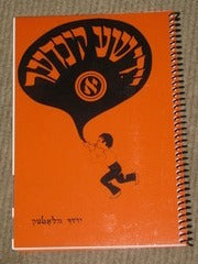 Yiddishe Kinder Part 1 Text