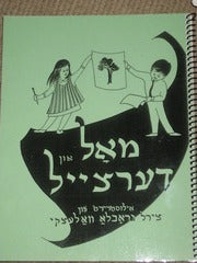 Color and Tell - Yiddish Workbook