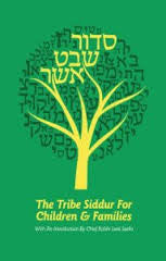 Tribe Siddur - Do Not reorder if you already have it (gr6)