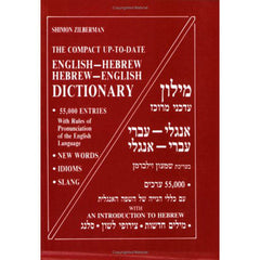 Zilberman's Eng-Heb Dictionary (Sec 1-5)