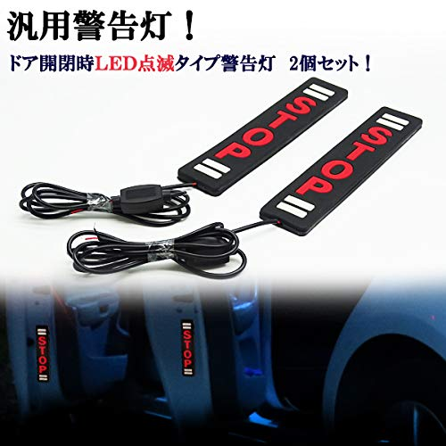 door stop light for car