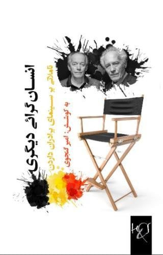 Humanism Of The Other: Reflections On The Cinema Of Dardenne Brothers (Persian Edition)