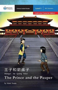 The Prince And The Pauper: Mandarin Companion Graded Readers Level 1, Traditional Character Edition (Chinese Edition)