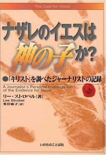 The Case For Christ: A Journalist'S Personal Investigation Of The Evidence For Jesus (Japanese Edition)