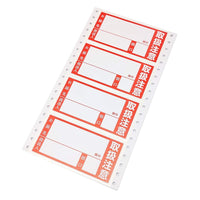 100 Japan mailing label (58 mm x 114 mm) - RED -