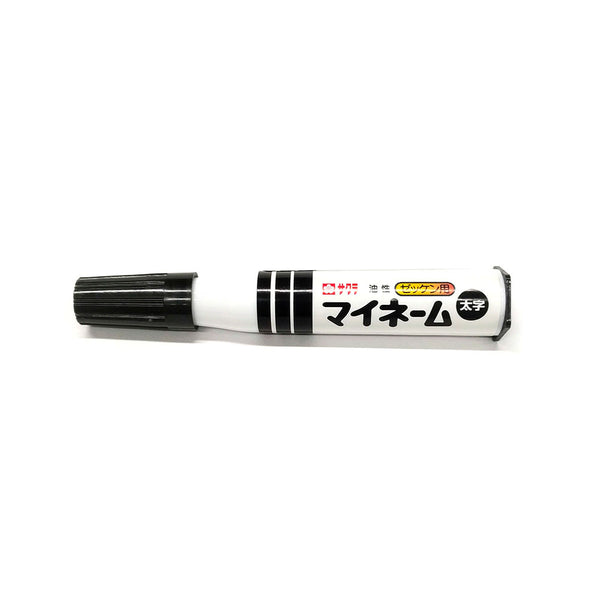 SAKURA My name marker LYK#49 BLACK