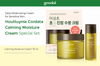 Goodal Houttuynia Cordata Calming Moisture Cream Set - Olive Kollection