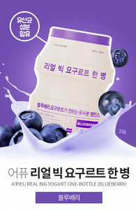 A'Pieu Real Big Yogurt One Bottle in Blueberry - Olive Kollection