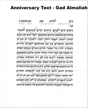 Anniversary ketubah  Hebrew and English text by Gad Almaliah
