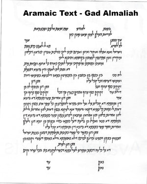 Traditional Aramaic Ketubah Text by Gad Almaliah