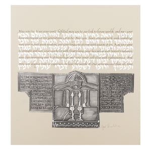 Bat Mitzvah Blessing Talmud Berakhot 17a embossed metal illustration