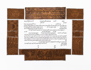 Copper Top Ketubah by Gad Almaliah