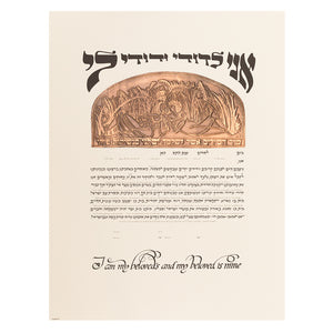 Dodi Li Copper Wedding Ketubah by Gad Almaliah